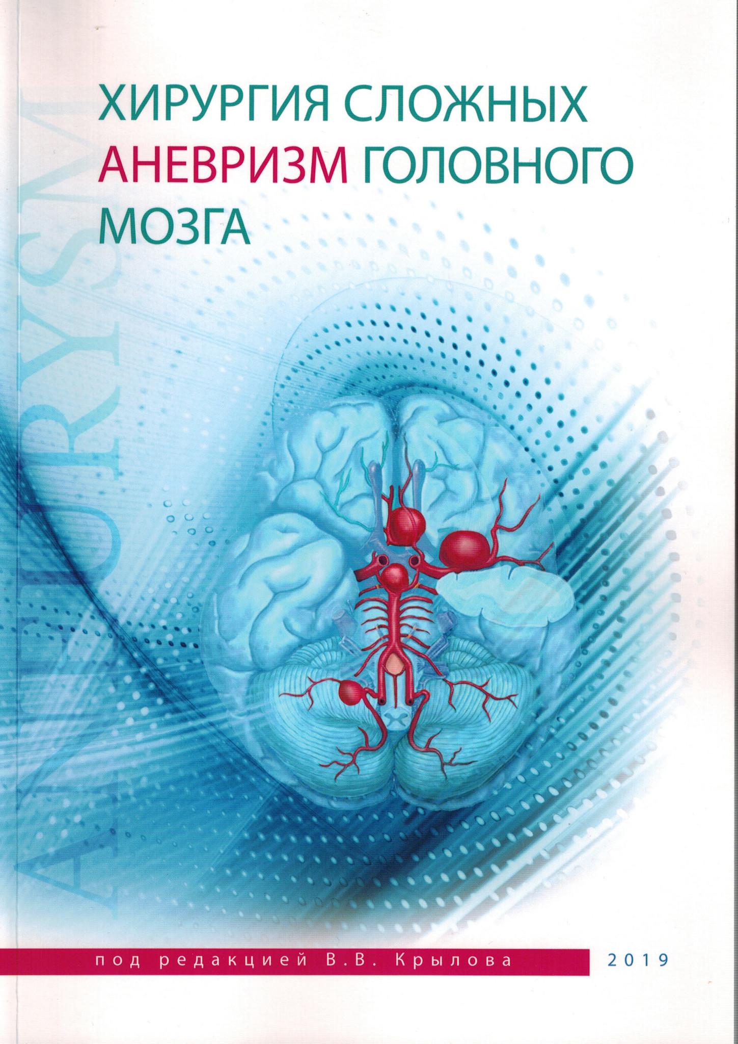 Каталог Хирургия сложных аневризм головного мозга angm.jpg