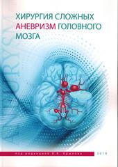 Хирургия сложных аневризм головного мозга