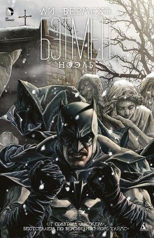 Комикс б/у (Near Mint). Бэтмен. Ноэль
