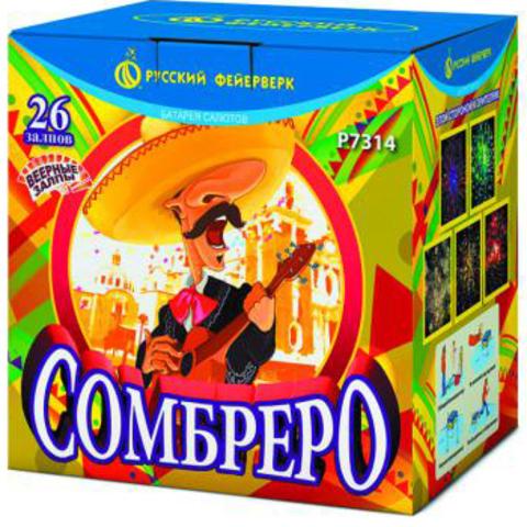 Сомбреро (0,8