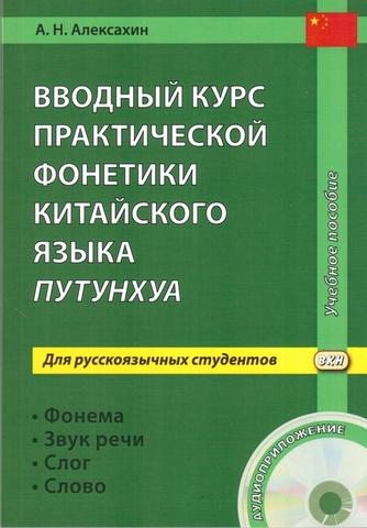 Вводный курс практической фонетики китайского языка путунхуа. Книга + CD