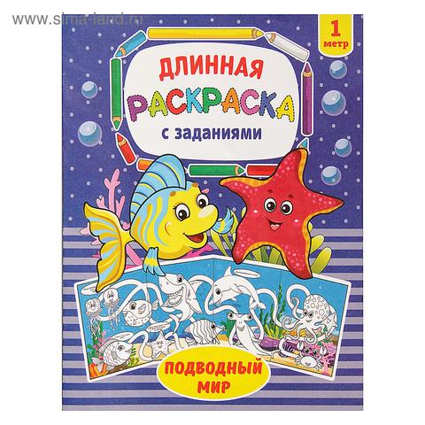 064-3056 Раскраска длинная «Подводный мир»