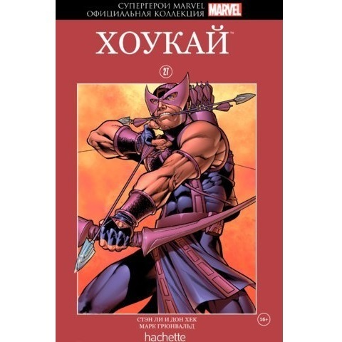 Супергерои Marvel. Официальная коллекция №27 Хоукай