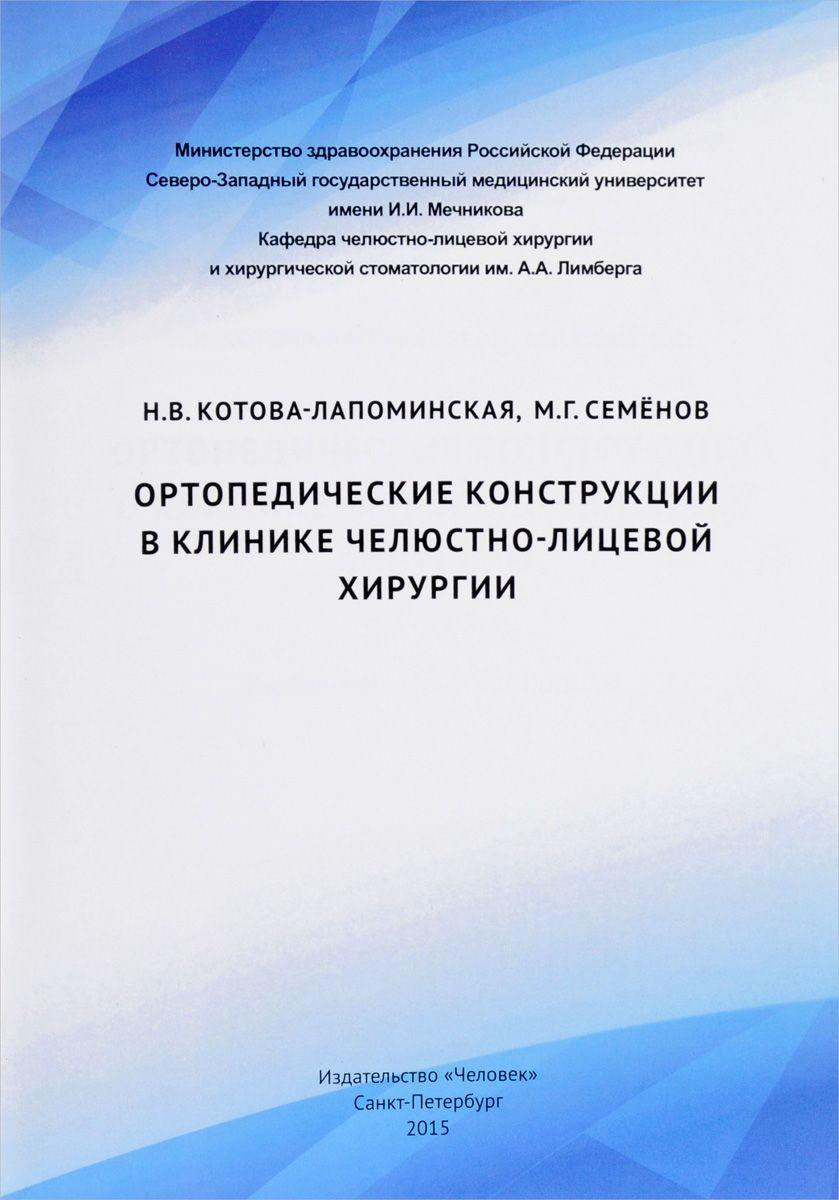 Новинки Ортопедические конструкции в клинике челюстно-лицевой хирургии ortoped_konstr.jpg