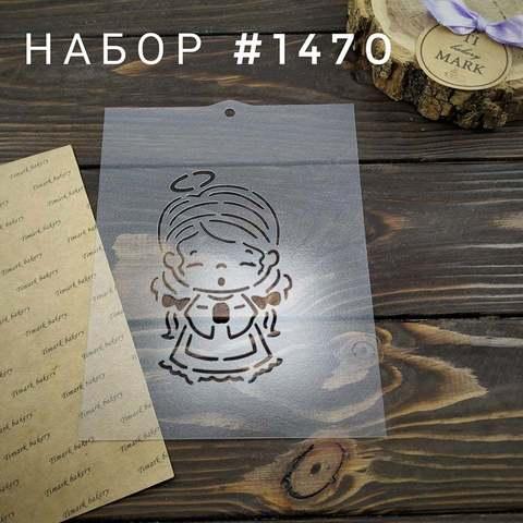 Набор №1470 - Ангелок