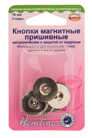 Кнопки магнитные пришивные HEMLINE металлические, цвет -никель (481.NK/G002)