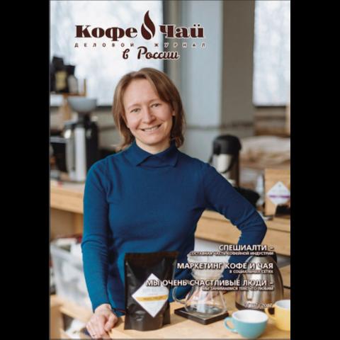 Кофе и Чай в России №3-2017