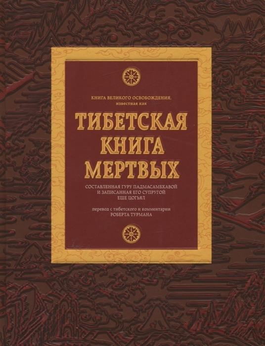 Kitab Тибетская книга мертвых   Гуру Падмасамбхава (сост.)