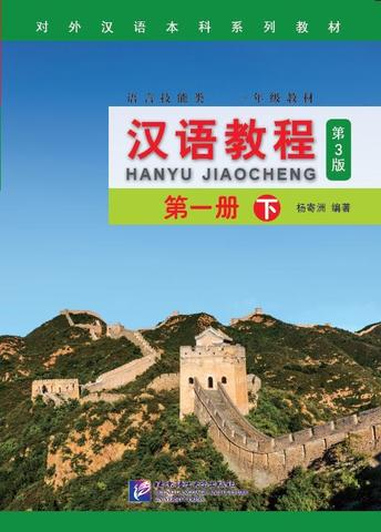 Chinese Course (3rd Edition) 1B