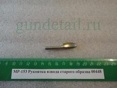 лапка затвора МР-153 старого образца