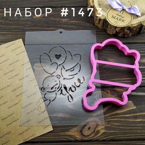 Набор №1473 - Мишка с сердечками