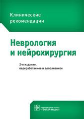 Неврология и нейрохирургия. Клинические рекомендации