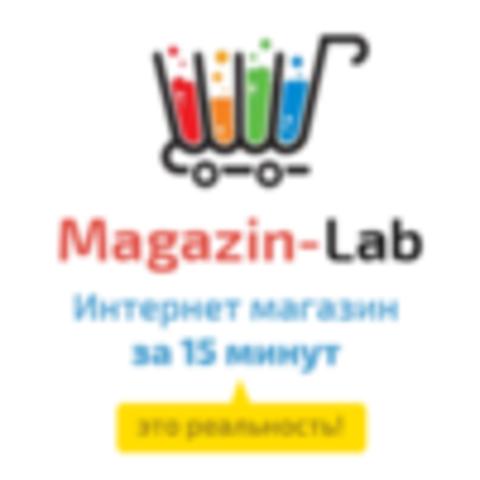 Лаборатория Магазина