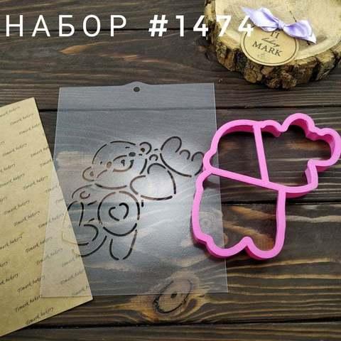 Набор №1474 - Мишка LOVE