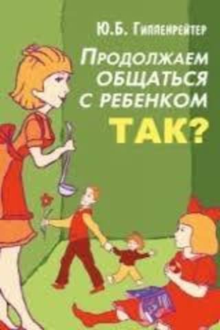 Продолжаем общаться с ребенком ТАК
