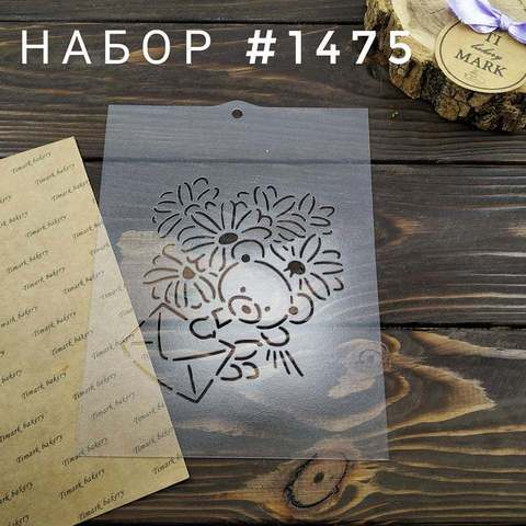 Набор №1475 - Мишка с письмом