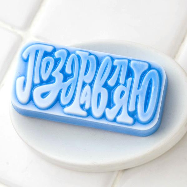Пластиковая форма для мыловарения. Надпись Поздравляю