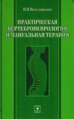Практическая вертеброневрология и мануальная терапия