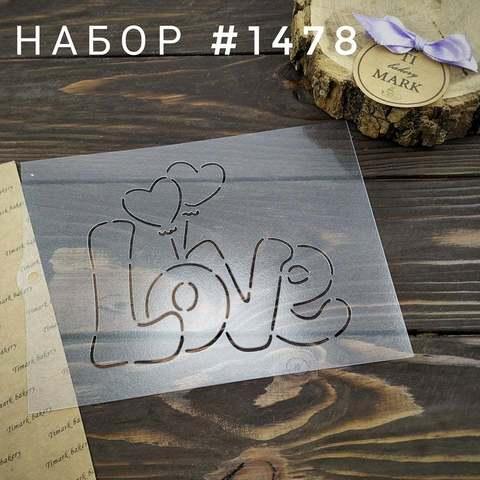 Набор №1478 - LOVE