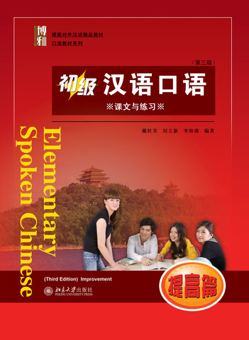Elementary Spoken Chinese (3rd Edition) Improvement