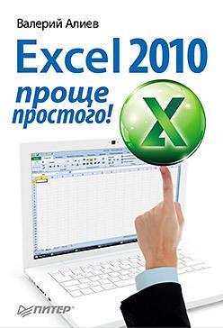 Excel 2010 – проще простого! понятный самоучитель excel 2010