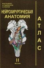 Нейрохирургическая анатомия, атлас, том 2