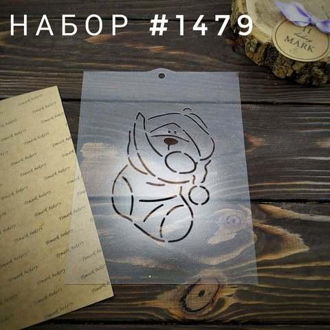 Набор №1479 - Мишка в носке
