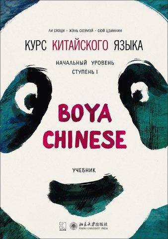 Boya Chinese. Курс китайского языка. Начальный уровень. Учебник. Ступень 1