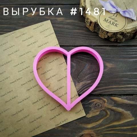 Вырубка №1481 - Сердце