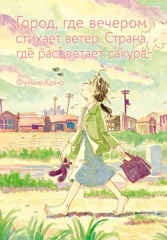 Город, где вечером стихает ветер. Страна, где расцветает сакура (ПРЕДЗАКАЗ)