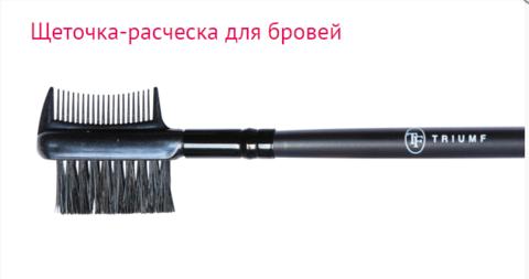 ТФ BL01 Щетка/расческа д/бровей  уп3шт