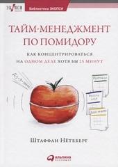 Таймменеджмент по помидору: Как концентрироваться на одном деле хотя бы 25 минут