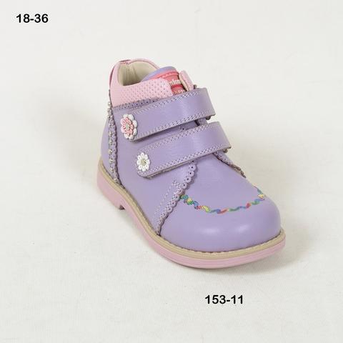 Теплые ботиночки для девочки с супинатором 153
