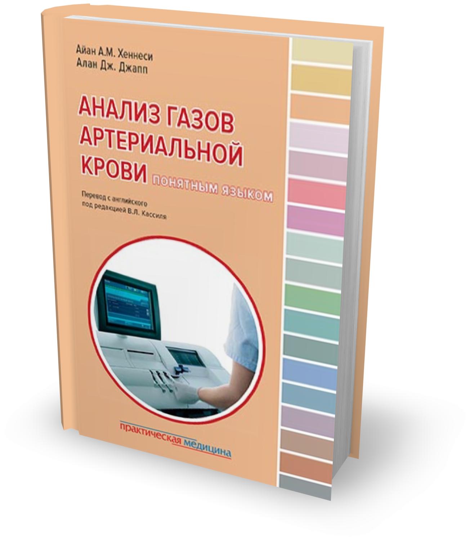 Травматология и Ортопедия Анализ газов артериальной крови понятным языком an_gaz_art_kr_pon_jaz.jpg