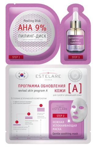 Institute Estelare Программа обновления кожи (А) для сухой и увядающей кожи 28г