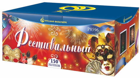 Р8596 Фестивальный (1,2
