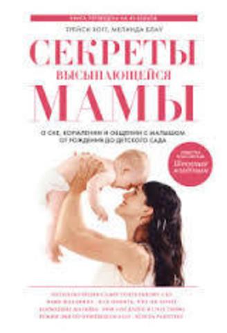 Секреты высыпающейся мамы. О сне, кормлении и общении с малышом от рождения до детского сада