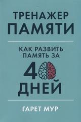 Тренажер памяти: Как развить память за 40 дней