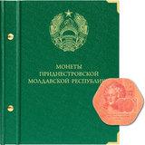 091-19-06 Альбом для монет Приднестровской Молдавской Республики