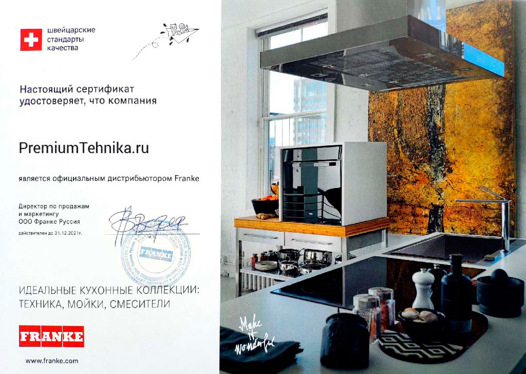 Кухонная вытяжка Franke FS TS 906 W XS BK