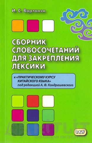 Сборник словосочетаний для закрепления лексики