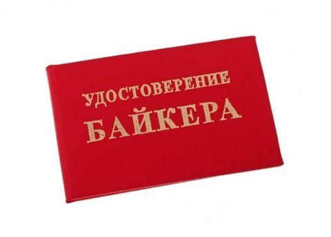 Удостоверение Байкера 471712