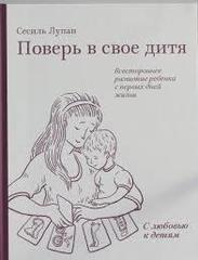 Поверь в свое дитя. Всестороннее развитие ребенка с первых дней жизни