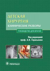 Детская хирургия: клинические разборы. Руководство + CD диск