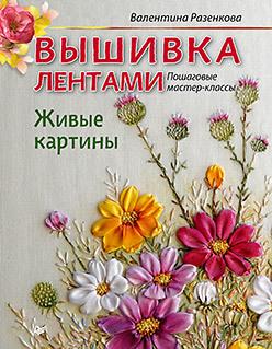 Вышивка лентами. Живые картины: пошаговые мастер-классы живые цветы в вакууме купить в саратове