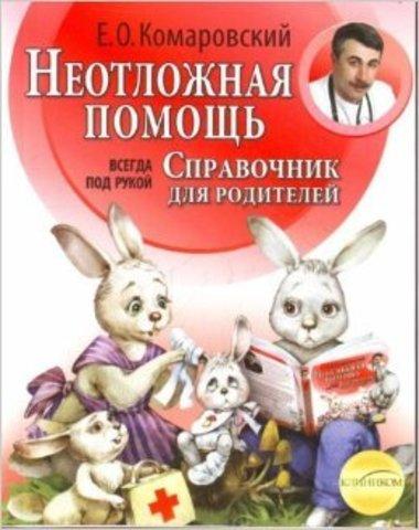 Неотложная помощь: справочник для родителей. Всегда под рукой
