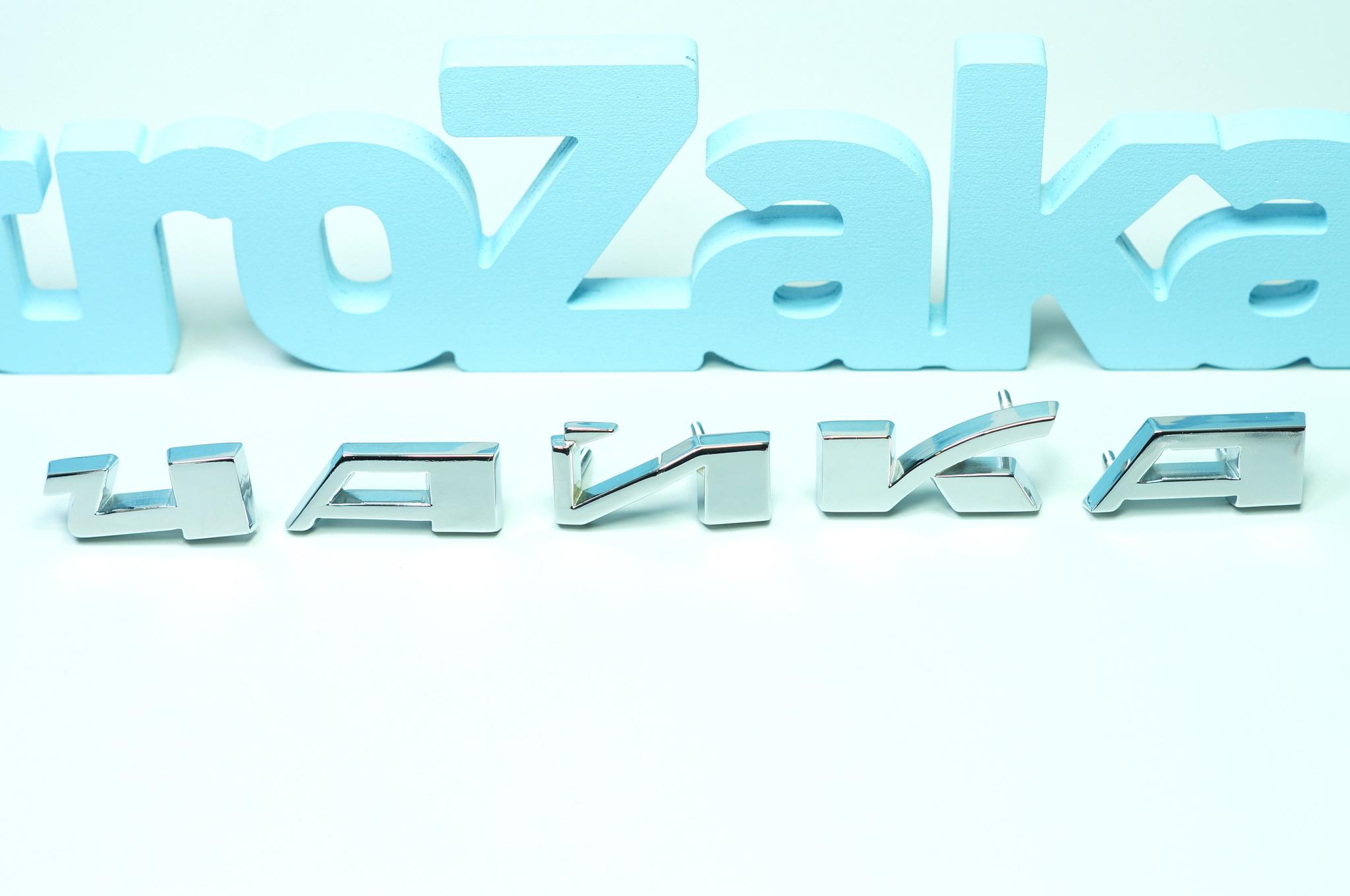 Буквы на капот Газ 13 Чайка