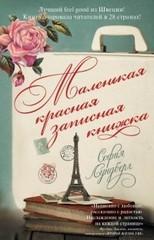 Маленькая красная записная книжка