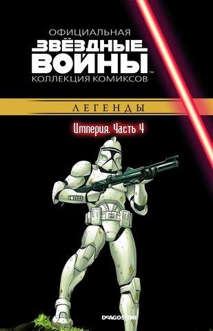 Звёздные Войны. Официальная коллекция комиксов №24 - Легенды. Империя Часть 4