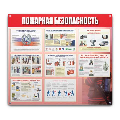 Информационный стенд Пожарная безопасность 910х700 мм